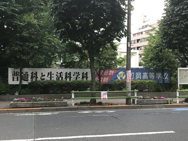 忍岡高等学校画像