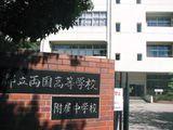 両国高等学校