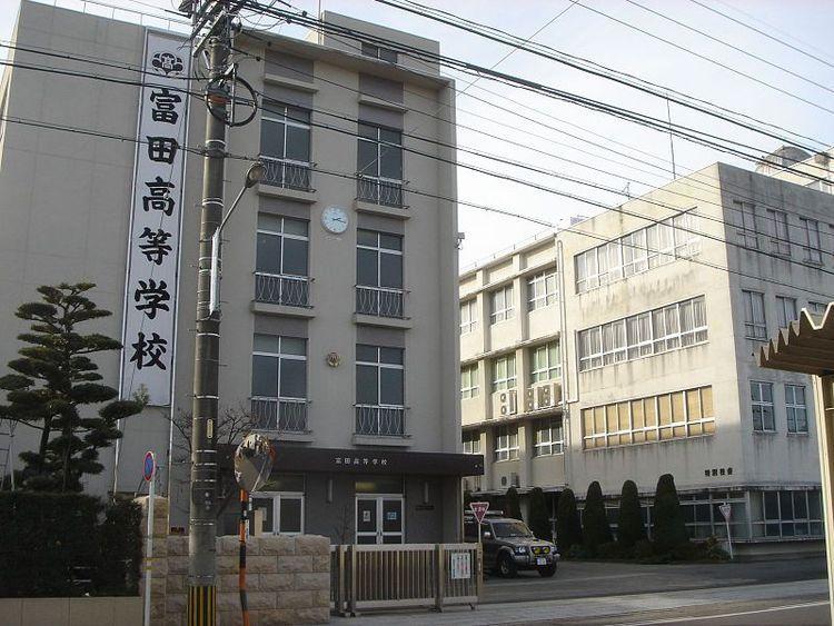 富田高等学校画像