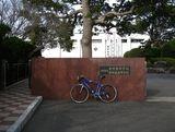 長崎東高等学校