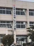 大和広陵高等学校