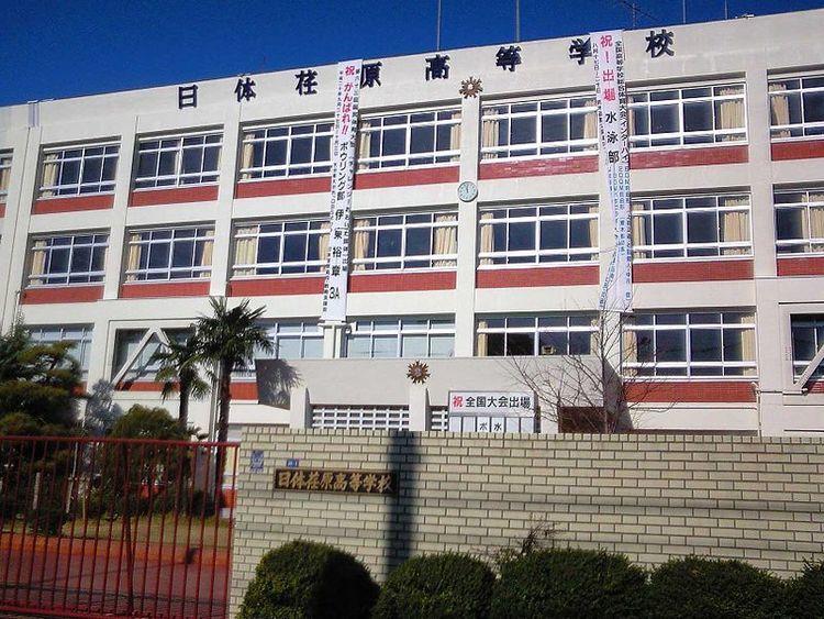 日本体育大学荏原高校(東京都)の情報(偏差値・口コミなど) | みんなの高校情報