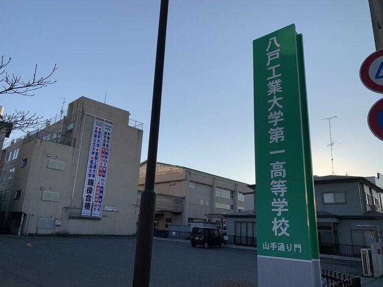 八戸工業大学第一高等学校画像