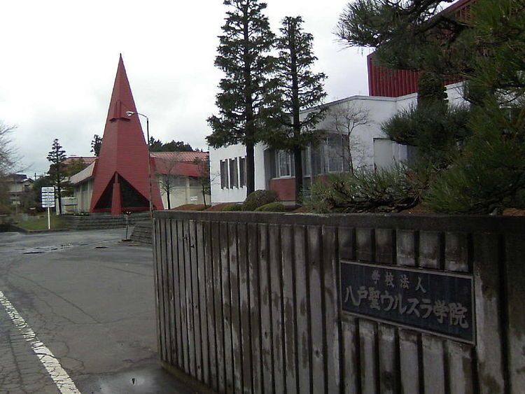 八戸聖ウルスラ学院高等学校画像