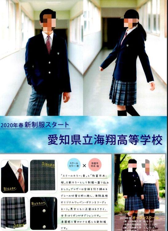 海翔高等学校画像
