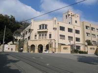 神戸高等学校