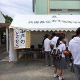 太子高等学校