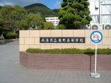 龍野高等学校