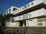 舞子高等学校