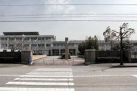 金津高等学校