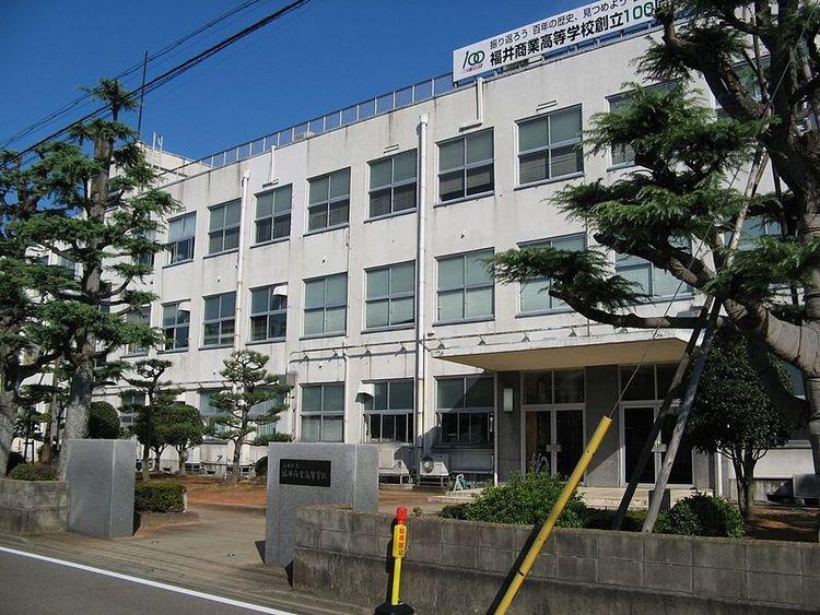 福井商業高等学校画像