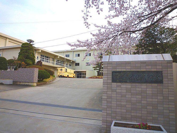 名取高等学校画像