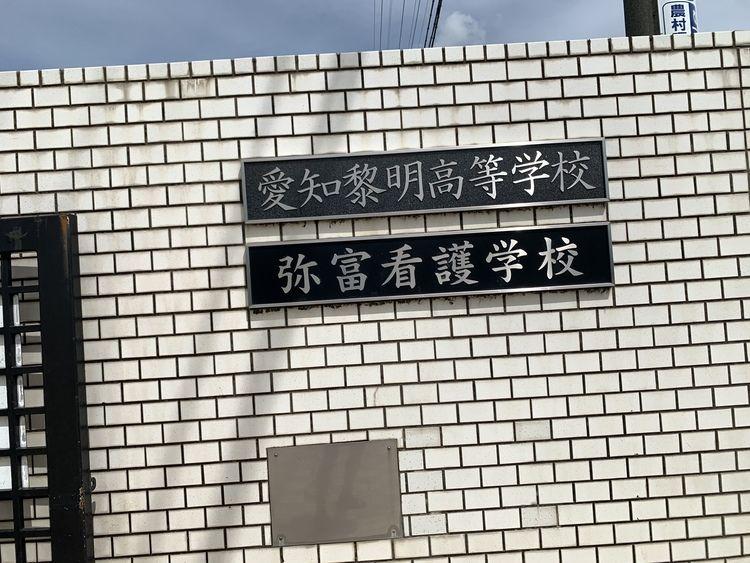 愛知黎明高等学校画像