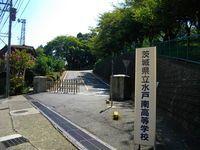 水戸南高等学校
