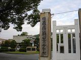岡山朝日高等学校