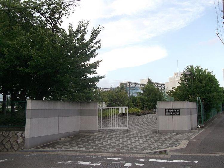 愛知高等学校画像