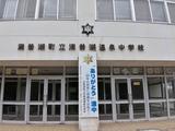 【閉校】洞爺湖温泉中学校