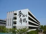 大分舞鶴高等学校
