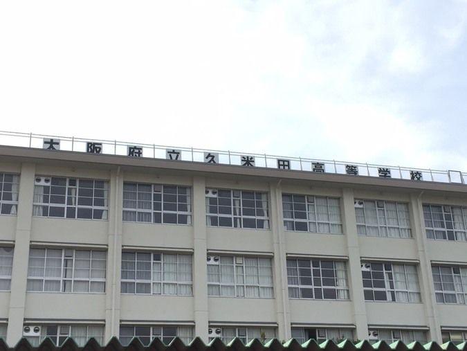 久米田高等学校外観画像