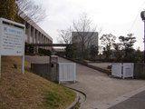 千里高等学校