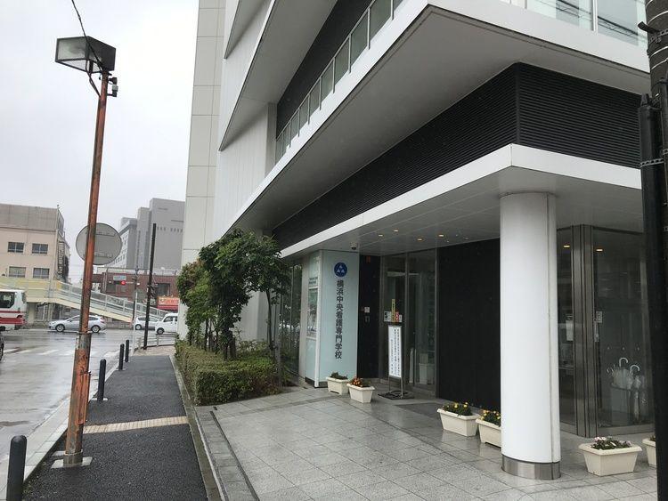 横浜中央看護専門学校画像