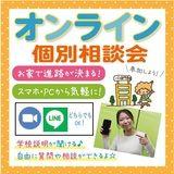 【平日仙台に来れない人におすすめ!】☆オンライン個別相談会で不安を解消☆