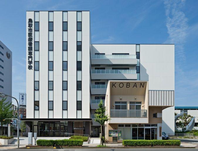 鳥取市医療看護専門学校