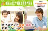 東京未来大学福祉保育専門学校