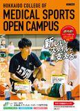 スポーツ、リハビリ医療を仕事にする!オープンキャンパス