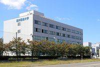 福井医療大学