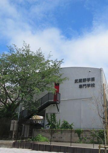 武蔵野学芸専門学校