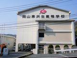 岡山県共生高等学校