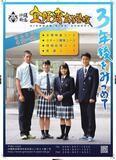 宜野湾高等学校