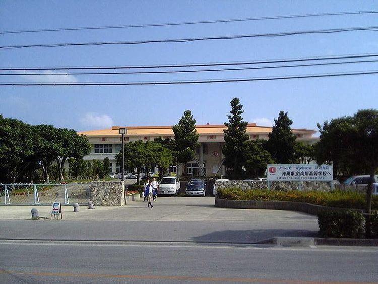 向陽高等学校画像